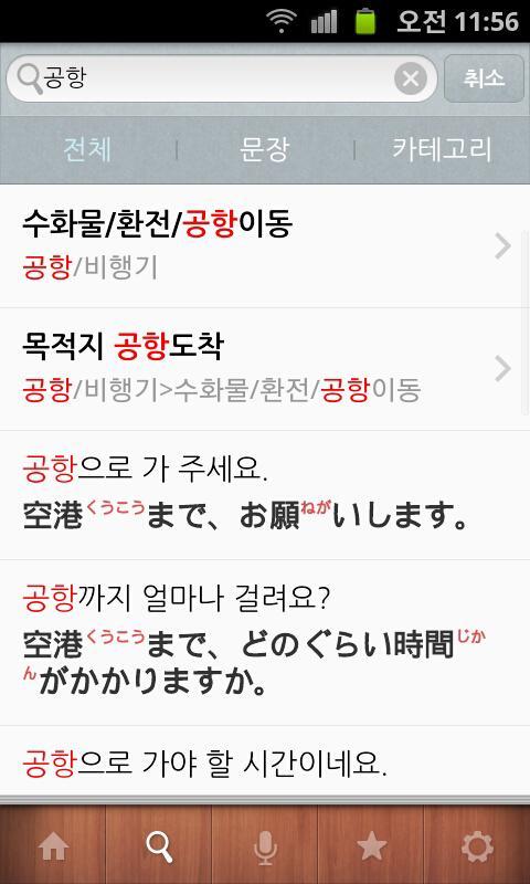 Naver Global Phrase-네이버 글로벌회화- screenshot