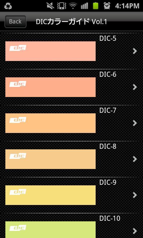 カラーガイド (DIC COLOR)- スクリーンショット