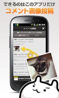 Screenshot of まとめブログリーダー - livedoor公式アプリ