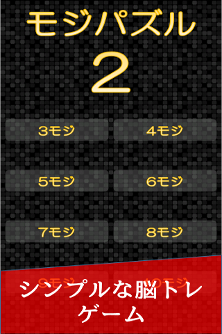 モジパズル2