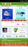 Screenshot of 千葉天気