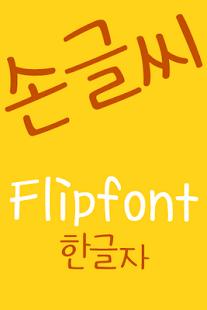 玩免費娛樂APP 下載YDSonGeulSsi Korean FlipFont app不用錢 硬是要APP