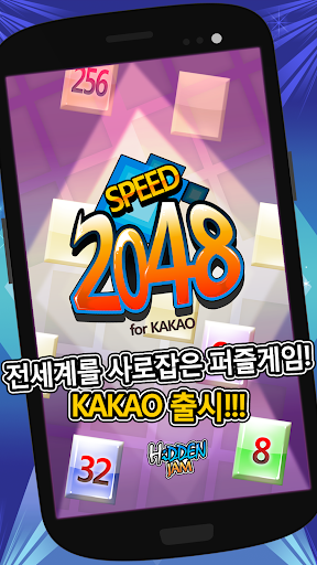 Speed 2048 for Kakao