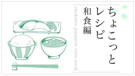 ちょこっとレシピ 和食編