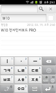 W10 Keyboard PRO [Korean] - screenshot thumbnail