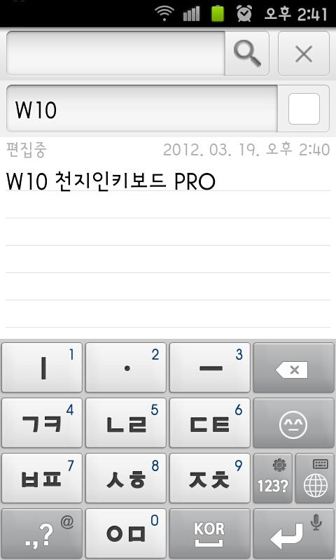 W10 Keyboard PRO [Korean] - screenshot