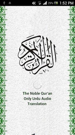 Quran Only In Urdu