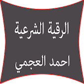 الرقية الشرعية احمد العجمي