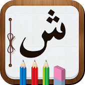 Fun With Arabic Alphabets