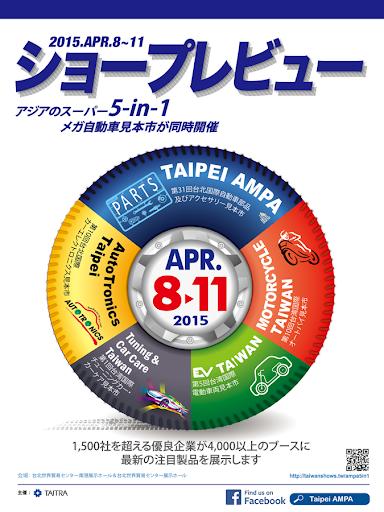 TAIPEI AMPA 5-IN-1プレビュー