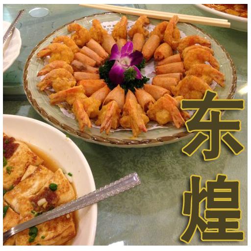 东煌 Donghuang Restaurant LOGO-APP點子