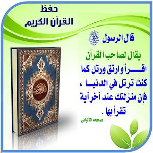 Freeapkdl تعليم القرآن للأطفالQuran Kids for ZTE smartphones