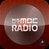 전주MBC 라디오(실시간 라디오 청쥐)