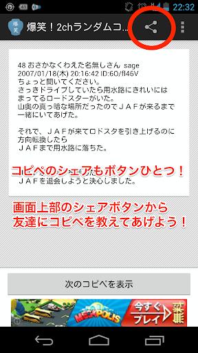 玩娛樂App 爆笑!2chランダムコピペ集免費 APP試玩