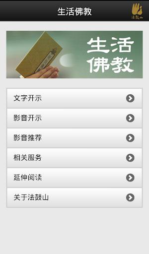 【免費書籍App】生活佛教-简-APP點子