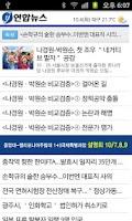 Screenshot of 신문뉴스 모음