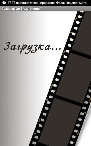 Фразы из любимого кино