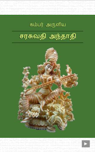 Sarawathiandhadhi