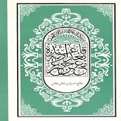 Muqaddam Beserta Tajwid Pocket