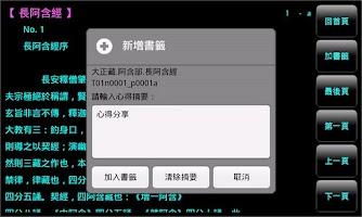 Screenshot of 大藏經