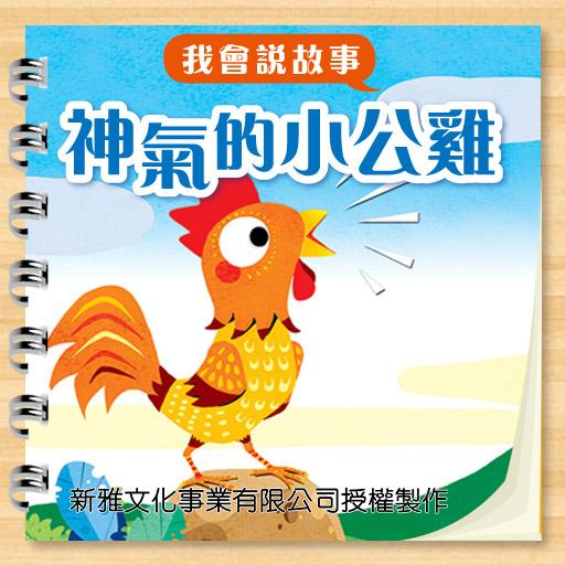 神氣的小公雞(新雅-我會說故事系列) LOGO-APP點子