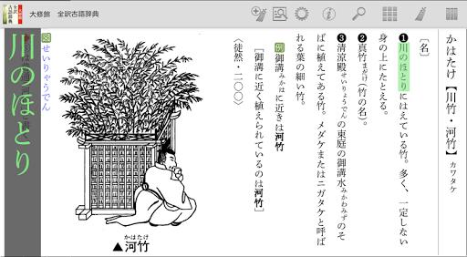 玩免費書籍APP|下載大修館 全訳古語辞典 app不用錢|硬是要APP