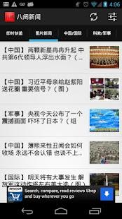 【免費新聞App】八阕新闻(popyard)阅读器-APP點子