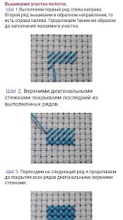 Как вышивать крестиком.