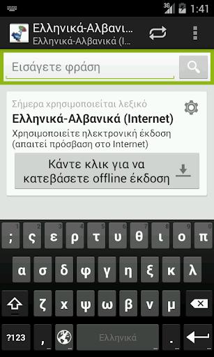 Ελληνικά-Αλβανικά Λεξικό