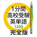 1分間高校受験英単語1200 完全版 logo