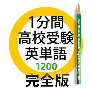1分間高校受験英単語1200 完全版