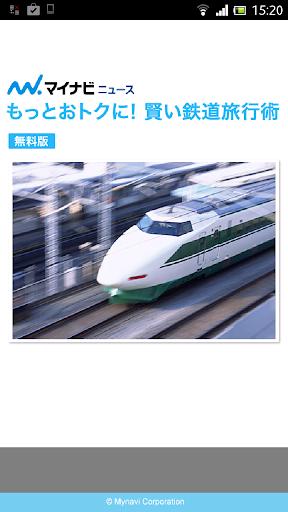 【無料版】もっとおトクに 賢い鉄道旅行術
