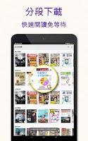 Screenshot of Pubu 飽讀電子書 - 熱門雜誌、圖書、新聞隨身閱讀