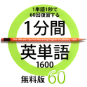 1分間英単語1600 無料版 icon