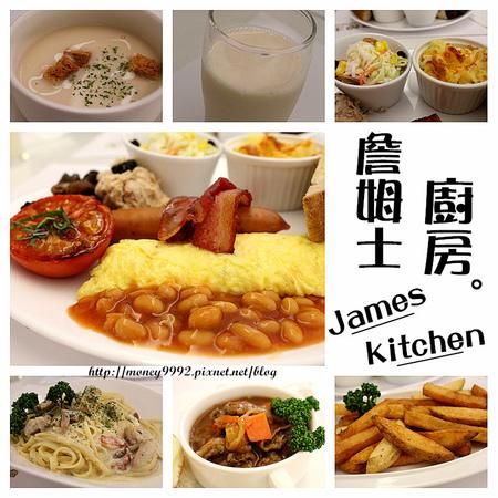 詹姆士廚房 (已歇業)