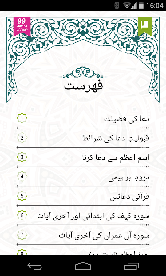 Zikr-of-Allah-Duas-Azkar 13
