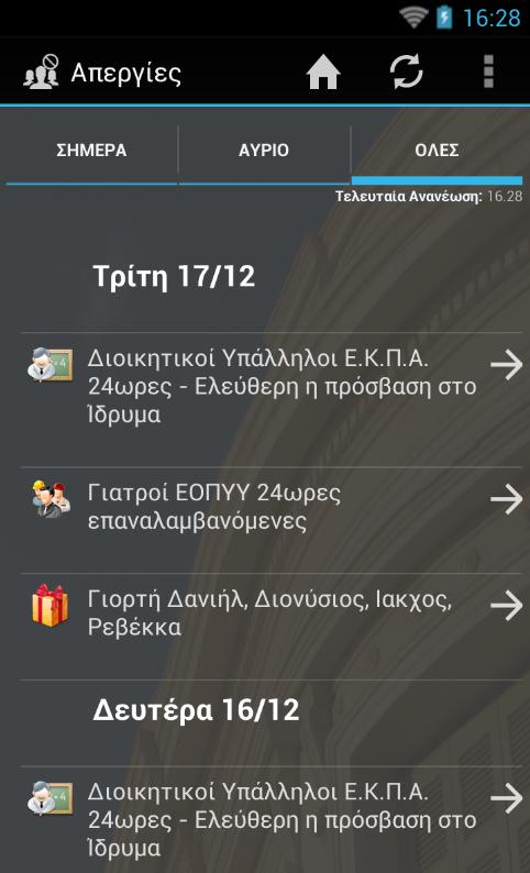 apergia.gr - στιγμιότυπο οθόνης