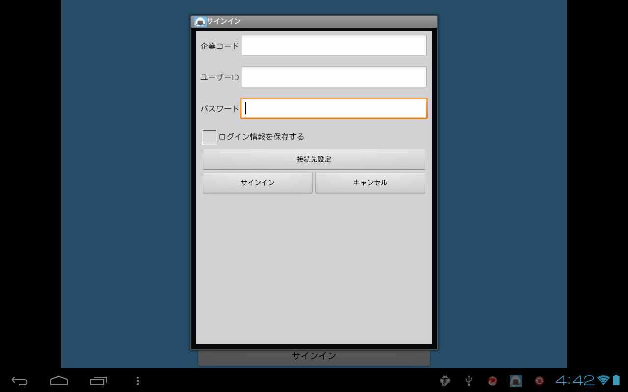 OMSB for Android Tab- screenshot