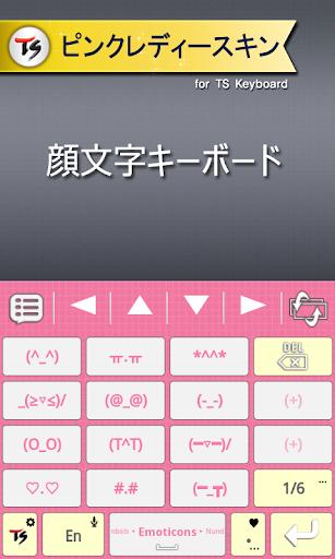 無料工具Appのピンクレディースキンfor TSキーボード|記事Game