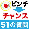 ピンチをチャンスに変える51の質問 logo