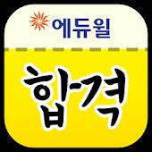 공무원, 공인중개사, 주택관리사 자격증: 에듀윌 합격앱