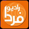 رادیو فردا - Radio Farda icon