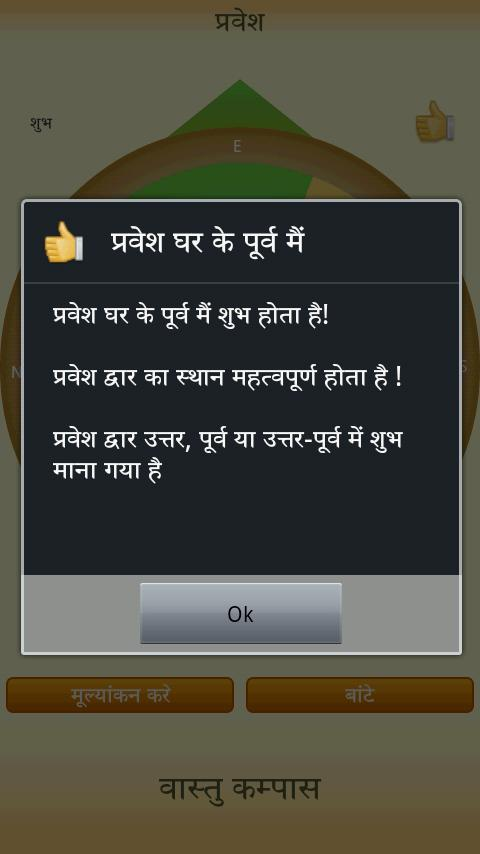 Vastu Compass - screenshot