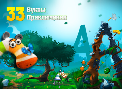 Сказбука- screenshot thumbnail