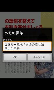 ユミリー風水★お金の幸せ法則- screenshot thumbnail