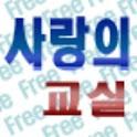 [무료] 사랑의 교실 logo