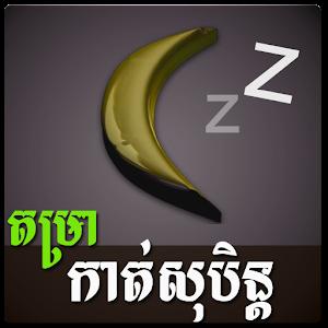 Khmer Dream Horoscope 1.0