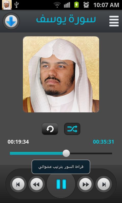 القرآن الكريم - ياسر الدوسري- screenshot