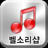 벨소리샵-벨소리,컬러링,통화연결음