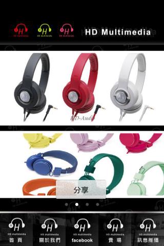 HD Multimedia 弘達影音多媒體耳機專賣粉絲APP